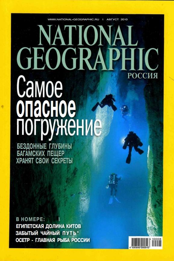 национальная география журнал проникновение вообще